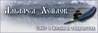 Альфред Петрович Хейдок - сайт о жизни и творчестве
